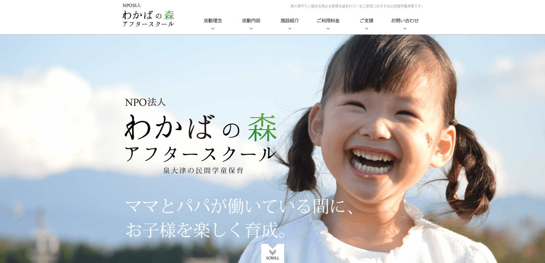 wakaba-as.org_2015-08-03_17-46-43