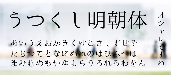 筆文字フリーフォント:うつくし明朝体オールド