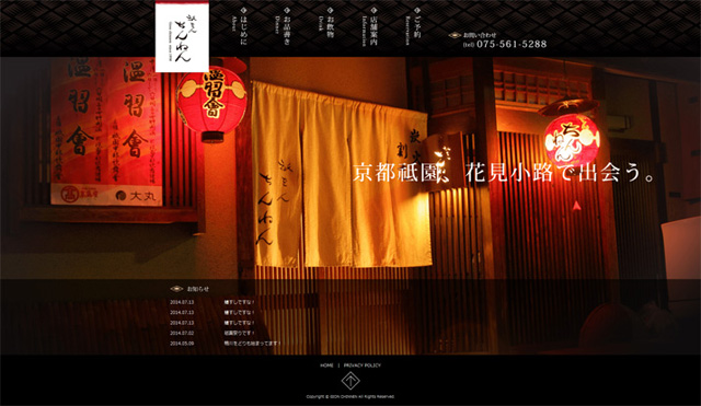 和風デザイン参考:京都祇園ちんねん