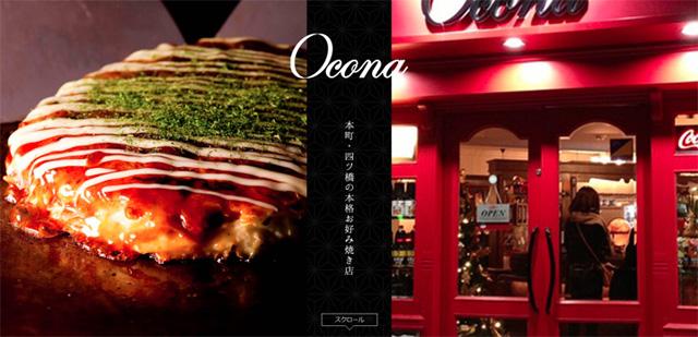 和風デザイン参考:大阪四ツ橋のお好み焼き屋 Ocona(オコナ)