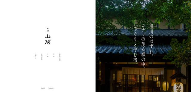 和風デザイン参考:黒川温泉 旅館 山河