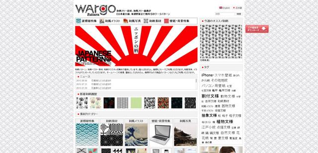 無料和風素材:wargo pattern