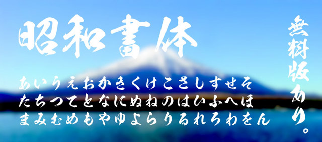 筆文字フリーフォント:株式会社 昭和書体