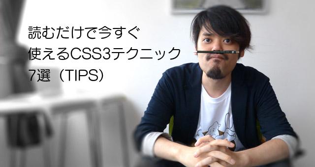 読むだけで今すぐ使えるCSS3テクニック7選(TIPS)