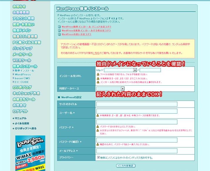 ロリポップサーバー管理画面