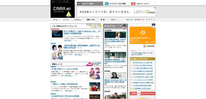 中小企業ホームページの成功実績 - 株式会社 CINRA