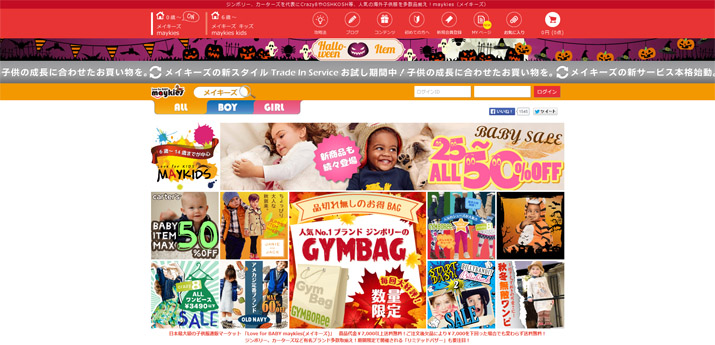ECサイトデザインの参考にできる秀逸なデザインサイト - 子供服通販サイト maykies