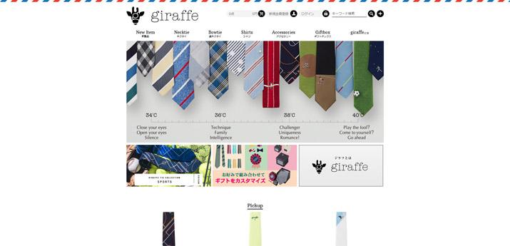 ECサイトデザインの参考にできる秀逸なデザインサイト - ネクタイショップ giraffe