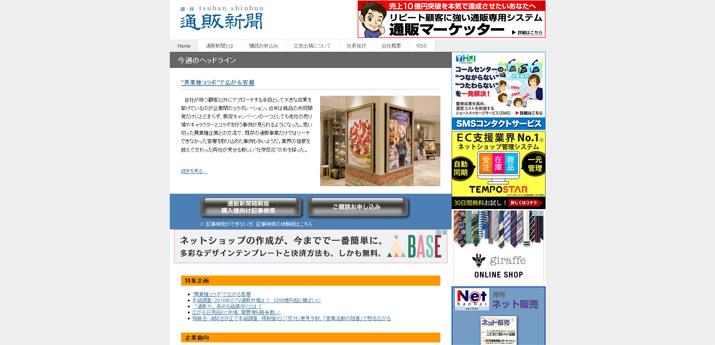 ECサイト作成時の企画で失敗しない為の情報収集 - 通販新聞