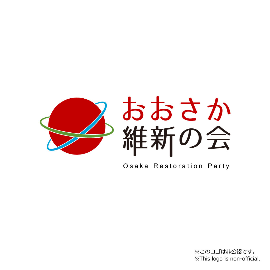 国政新党「おおさか維新の会」のロゴマークを勝手にデザインしてみた