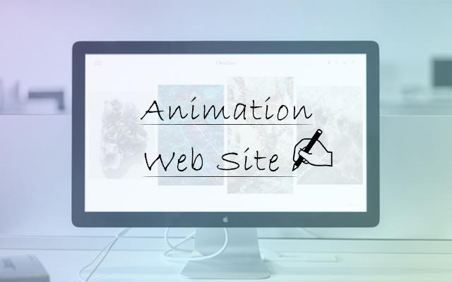 動く!ホームページ制作でアニメーションや動画を取り入れる方法まとめ