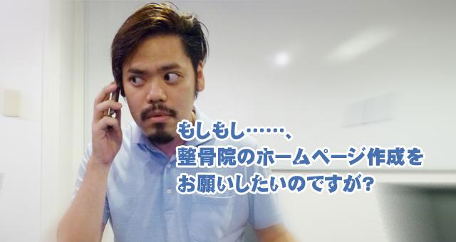 大阪で整骨院・医院のホームページ制作ならお任せください