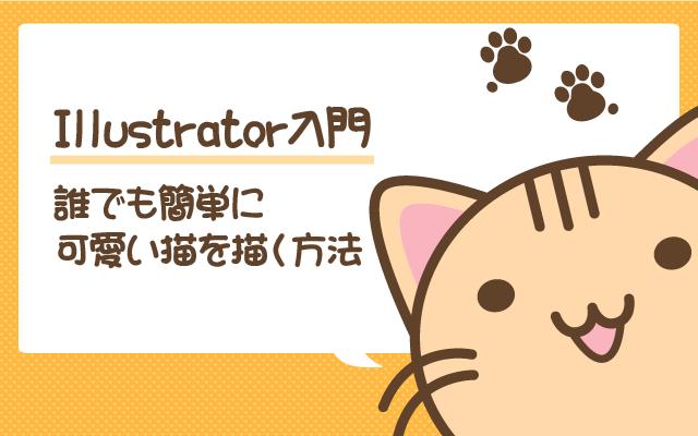 Illustrator初心者でも描ける猫さんの描き方