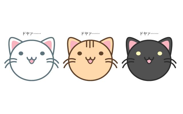 誰でも簡単に可愛い猫さんを描く方法でした!