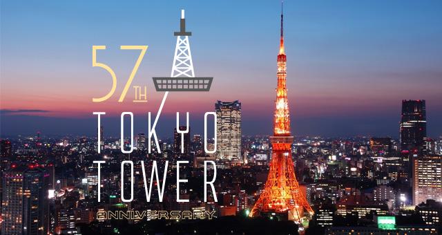 10月14日は東京タワー完成日!57周年ロゴデザインしてみた