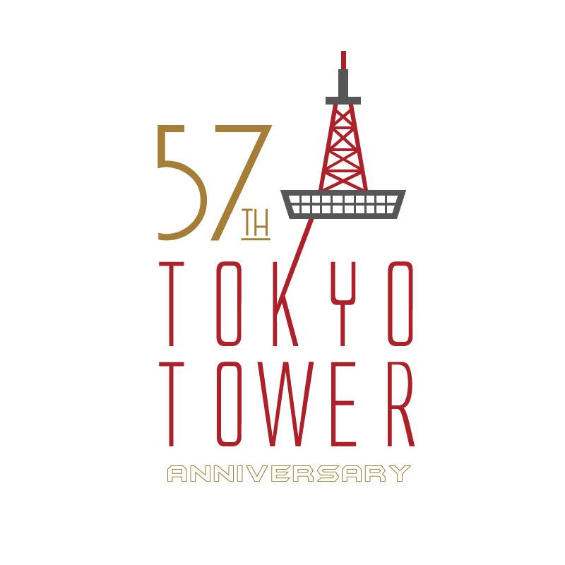 東京タワー57周年ロゴデザイン