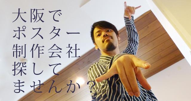 大阪でポスター制作のご依頼ならお任せ!