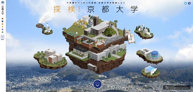 探検!京都大学キャンペーンサイト