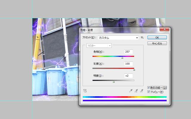 Photoshopで雷を落とす加工方法7