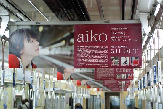 阪急電車の電車広告イメージ