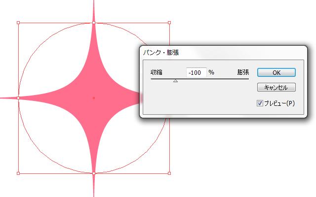 Illustratorでキラキラを作る方法3