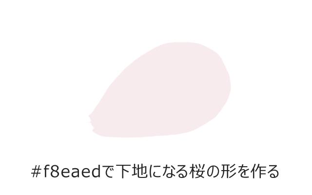 おまけ 桜のイラストメイキング1