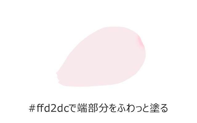 おまけ 桜のイラストメイキング2