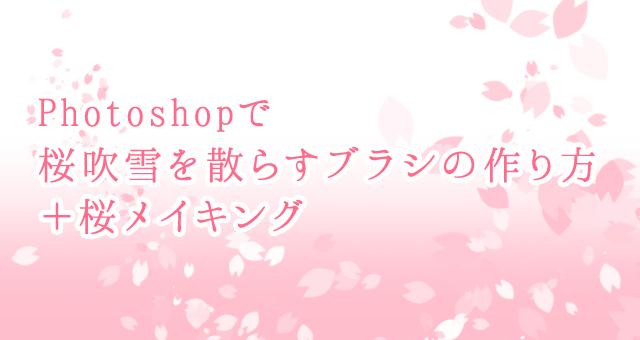 Photoshopで桜吹雪を散らすブラシの作り方+桜メイキング