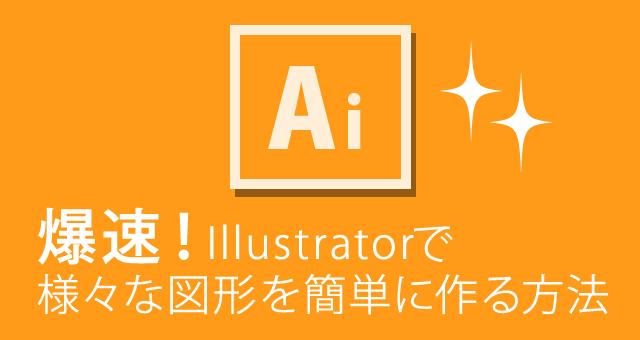 爆速!Illustratorで様々な図形を簡単に作る方法まとめ