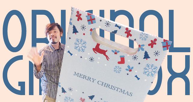 クリスマスオリジナルギフトボックスが作れるテンプレート素材デザインしてみた