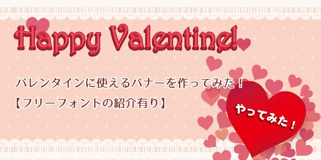 Valentine_bannerIC