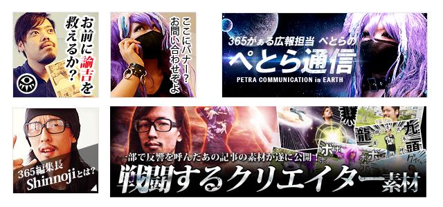 【大阪】短納期の格安バナー制作実績5