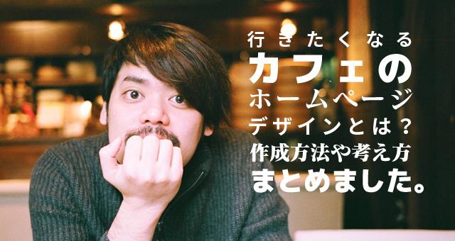 行きたくなるカフェのホームページ作成・デザイン方法【大阪】
