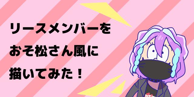 リースメンバーをおそ松さん風に描いてみた!
