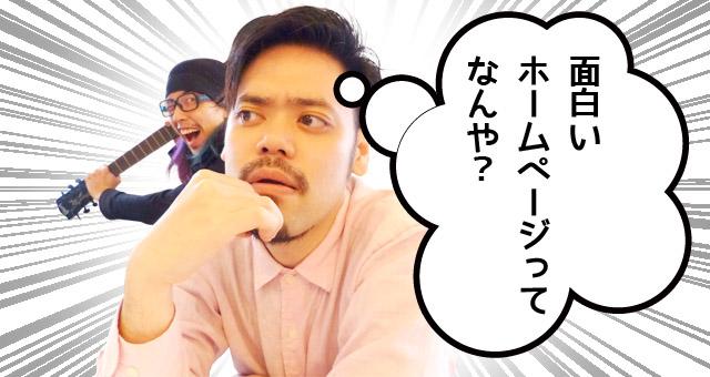 大阪で面白いホームページ制作ならお任せください