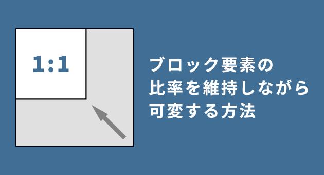 【CSSテクニック】ブロック要素の比率を維持しながら可変し、文字も可変させる方法