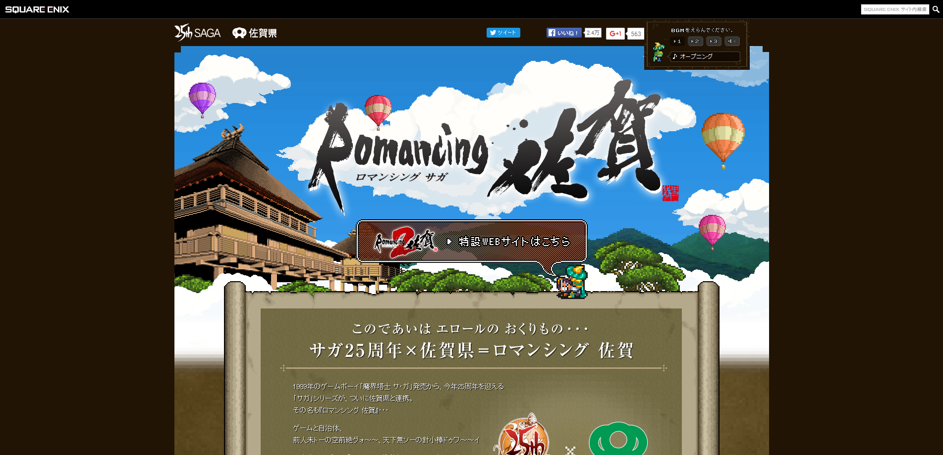 面白いホームページ作成 - ロマンシング・佐賀