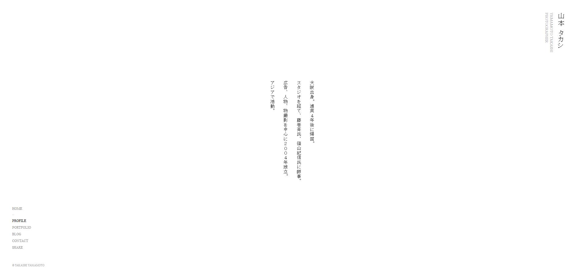 山本タカシ