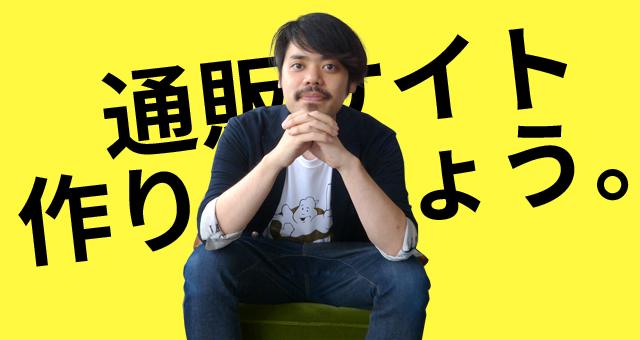 安くて高機能!大阪でオリジナル通販サイトの作成ならお任せ