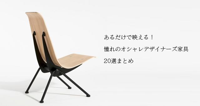 あるだけで映える!憧れのオシャレデザイナーズ家具20選まとめ