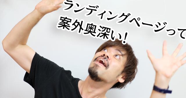 大阪でおしゃれなランディングページ(LP)制作をお考えの方はこちら