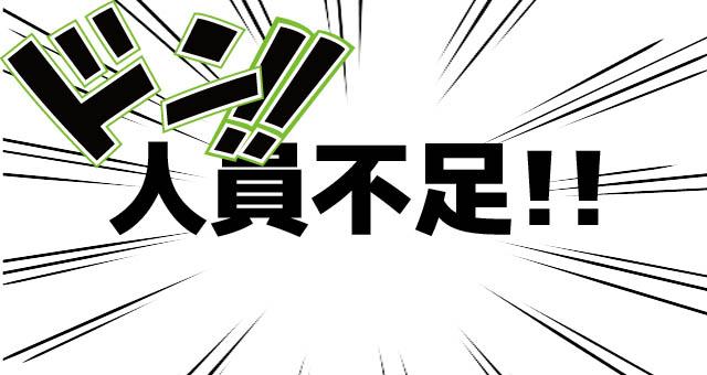 大阪でコーダーの求人をお探しの方必見!_02