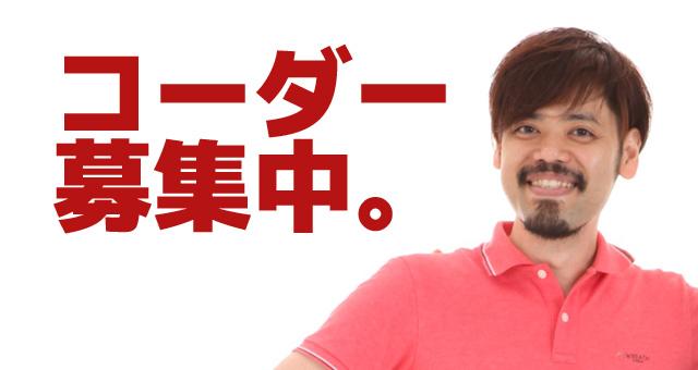 大阪でコーダーの求人をお探しの方必見!_01