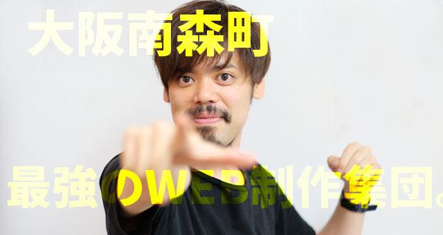 大阪南森町でウェブサイト制作をお考えの方必見