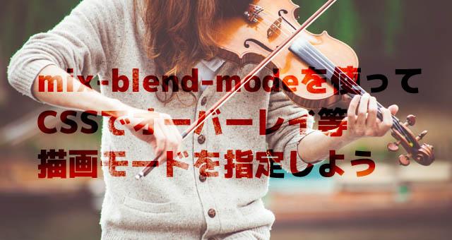 mix-blend-modeを使ってCSSでオーバーレイ等描画モードを指定しよう