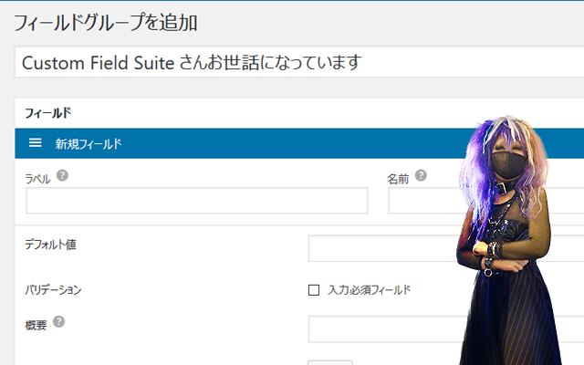 Custom Field Suiteで多階層ループの呼び出し方
