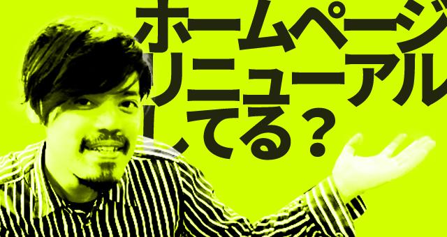 大阪でホームページのリニューアルをお考えの方、弊社にお任せ下さい!