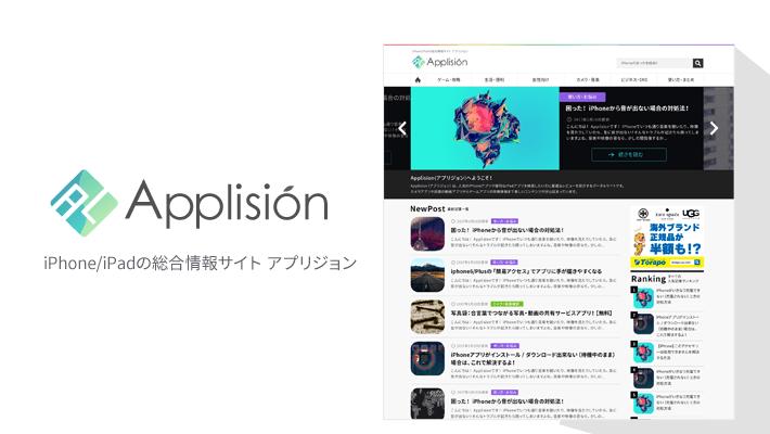 Applision(アプリジョン)フルリニューアルのお知らせ