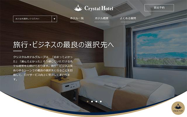 クリスタルホテルグループ