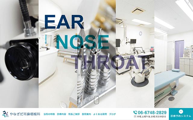 やなぎだ耳鼻咽喉科